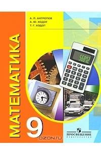 Математика. 9 класс