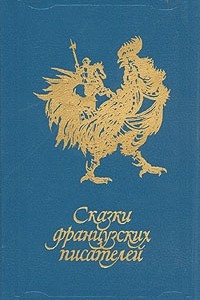 Сказки французских писателей