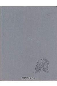Херлуф Бидструп. Рисунки. В четырех томах. Том 4