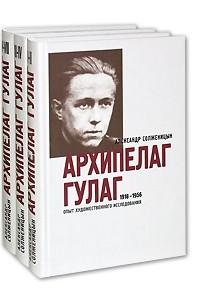 Архипелаг ГУЛАГ. 1918-1956. Опыт художественного исследования. Книга 2. Части 3 и 4