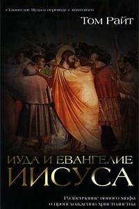 Иуда и Евангелие Иисуса
