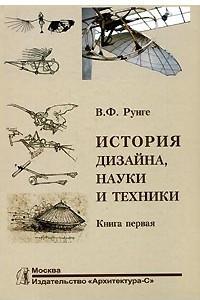 История дизайна, науки и техники. Книга 1