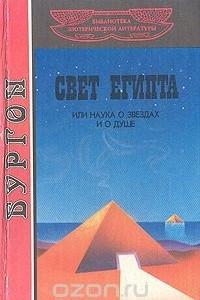 Свет Египта, или Наука о звездах и о душе