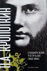 Сибирские тетради (1862-1866)