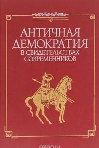Античная демократия в свидетельствах современников