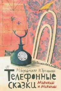 Телефонные сказки Маринды и Миранды