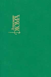 Александр Дюма. Собрание сочинений в 15 томах. Том 13