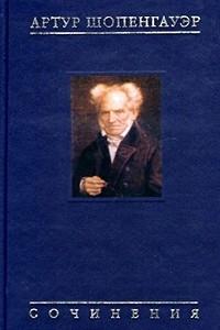 Артур Шопенгауэр. Собрание сочинений в шести томах. Том 3