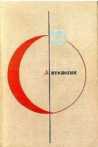 Библиотека современной фантастики. Том 15. Антология советской фантастики