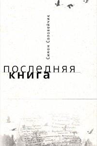 Последняя книга