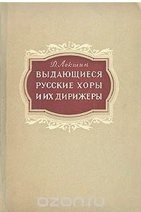 Выдающиеся русские хоры и их дирижеры