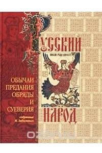 Русский народ. Его обычаи, предания, обряды и суеверия