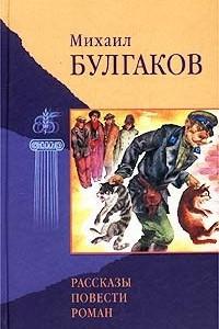 Избранные произведения. В 2 томах. Том I: Рассказы. Повести. Роман