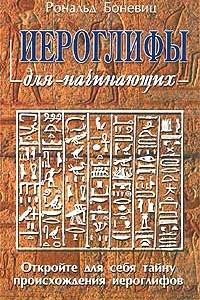 Иероглифы для начинающих