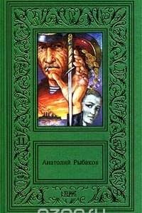 Анатолий Рыбаков. Сочинения в двух томах. Том 1