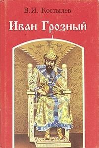 Иван Грозный. Роман в трех книгах. Книга 2