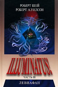 Illuminatus! Часть 3. Левиафан