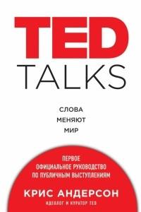 TED TALKS. Слова меняют мир