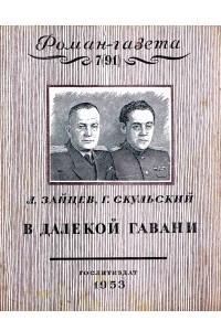 «Роман-газета», 1953, №7(91)