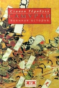 Самураи. Военная история