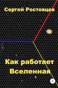Как работает Вселенная