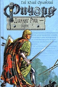 Ричард Длинные Руки - барон