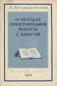 О методах самостоятельной работы с книгой
