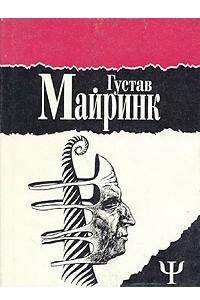 Густав Майринк. Избранное. Том 2. Голем. Вальпургиева ночь. Белый доминиканец