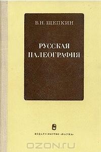 Русская палеография