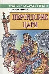 Персидские цари