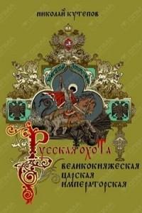 Русская охота. Великокняжеская, царская, императорская