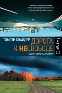 Дорога к несвободе. Россия, Европа, Америка