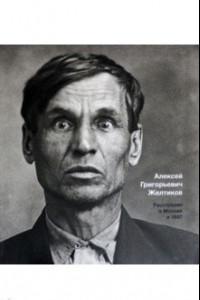 Большой террор. 1937-1938