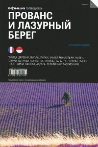 Прованс и Лазурный берег. Путеводитель