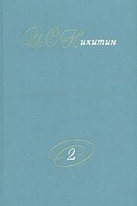 И. С. Никитин. Собрание сочинений. В двух томах. Том 2