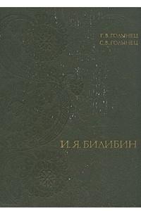 И. Я. Билибин