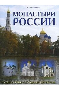 Монастыри России. Путешествие по родным святыням