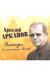 Аркадий Арканов. Рассказы