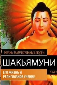 Шакьямуни (Будда). Его жизнь и религиозное учение