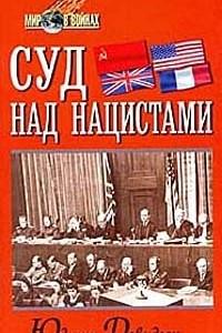 Суд над нацистами