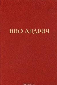 Иво Андрич. Избранные произведения