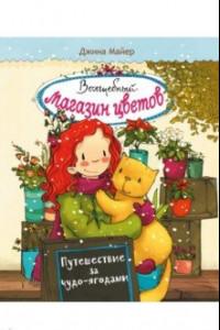 Волшебный магазин цветов. Том 4. Путешествие за чудо-ягодами