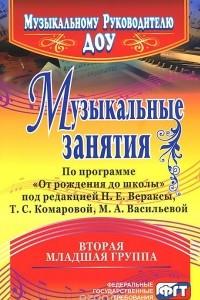 Музыкальные занятия по программе