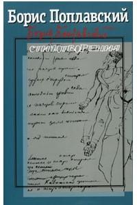 Собрание сочинений в 3 томах. Том первый. Стихотворения
