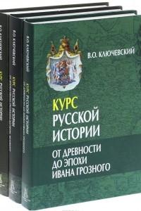 Курс русской истории. В 3 томах
