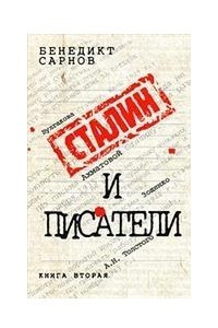 Сталин и писатели. Книга 2