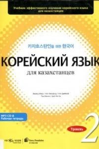 Hwang In Kyo. Корейский язык для казахстанцев. Уровень 2