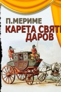 Карета Святых Даров (спектакль)