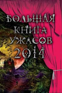 Большая книга ужасов 2014