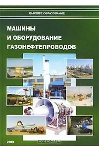 Машины и оборудование газонефтепроводов